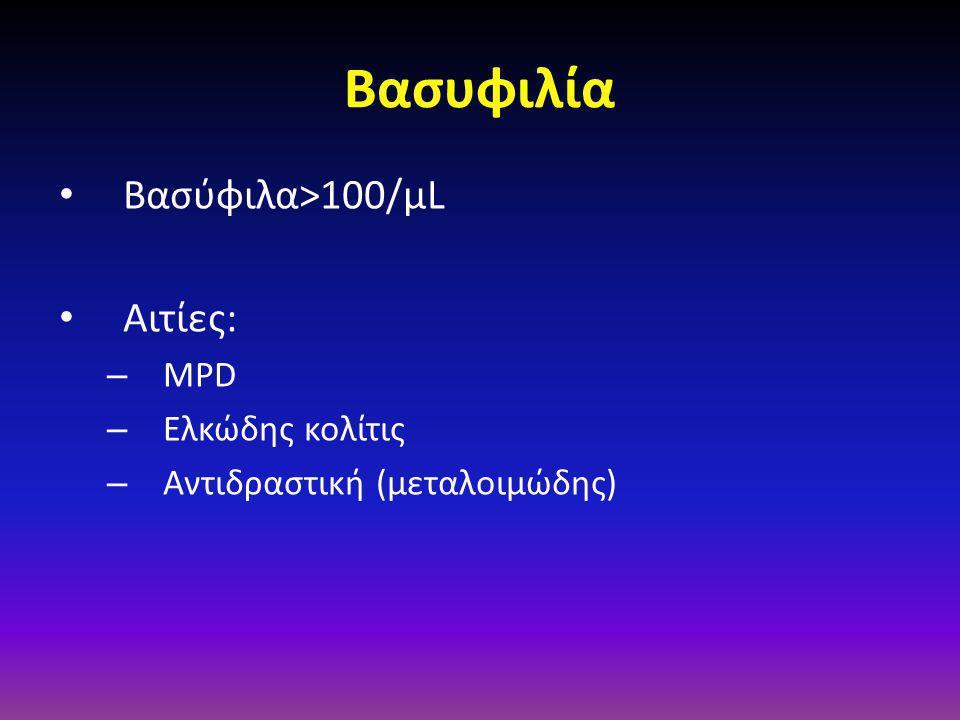 • Βασύφιλα>100/μL • Aιτίες: – ΜPD – Eλκώδης κολίτις – Αντιδραστική (μεταλοιμώδης) Βασυφιλία