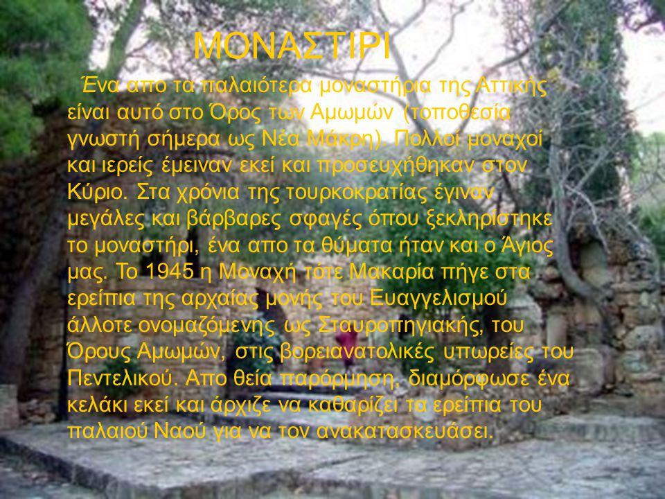 • Ένα απο τα παλαιότερα μοναστήρια της Αττικής είναι αυτό στο Όρος των Αμωμών (τοποθεσία γνωστή σήμερα ως Νέα Μάκρη). Πολλοί μοναχοί και ιερείς έμεινα