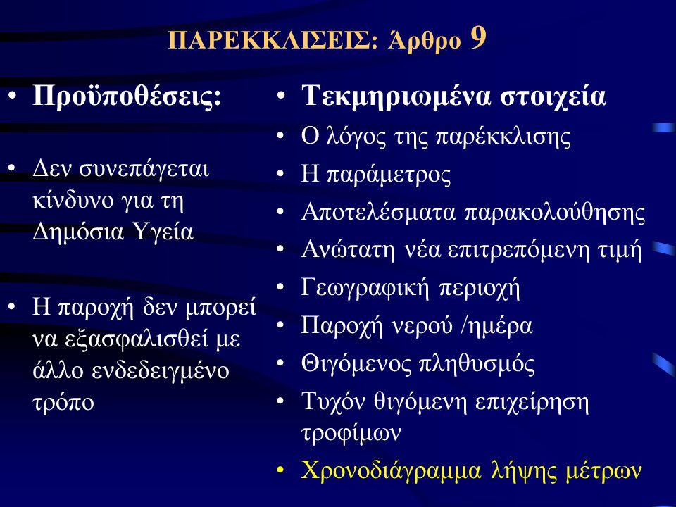 ΠΑΡΕΚΚΛΙΣΕΙΣ: Άρθρο 9 •Προϋποθέσεις: •Δεν συνεπάγεται κίνδυνο για τη Δημόσια Υγεία •Η παροχή δεν μπορεί να εξασφαλισθεί με άλλο ενδεδειγμένο τρόπο •Τε