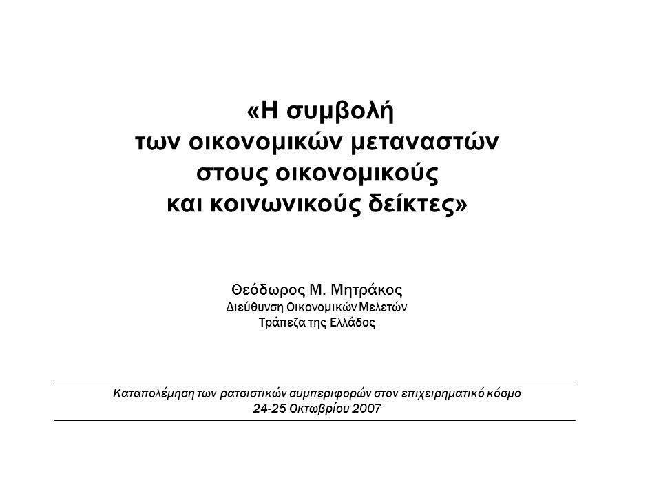 «Η συμβολή των οικονομικών μεταναστών στους οικονομικούς και κοινωνικούς δείκτες» Θεόδωρος M.