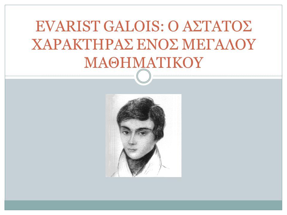 EVARIST GALOIS: Ο ΑΣΤΑΤΟΣ ΧΑΡΑΚΤΗΡΑΣ ΕΝOΣ ΜΕΓΑΛΟΥ ΜΑΘΗΜΑΤΙΚΟΥ