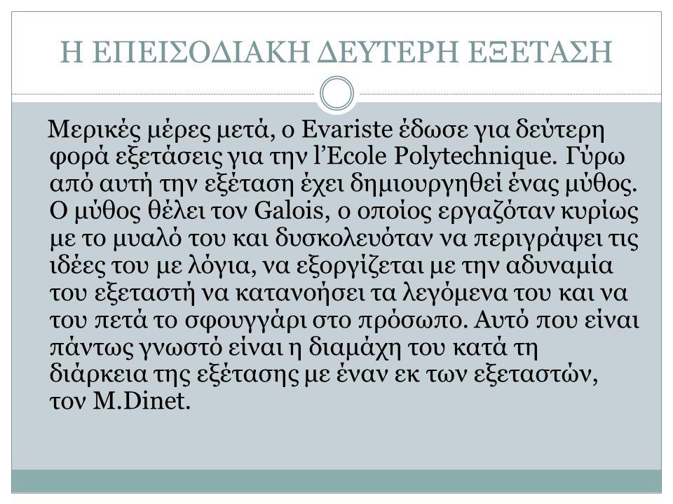 ΚΑΙ ΗΛΘΕ ΤΟ ΑΝΑΠΑΝΤΕΧΟ Στις 2 Ιουλίου 1829 ο πατέρας του Evariste, αυτοκτόνησε στο Παρίσι.