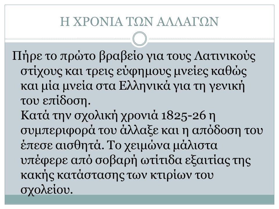 Η ΧΡΟΝΙΑ ΤΩΝ ΑΛΛΑΓΩΝ Πήρε το πρώτο βραβείο για τους Λατινικούς στίχους και τρεις εύφημους μνείες καθώς και μία μνεία στα Ελληνικά για τη γενική του επίδοση.