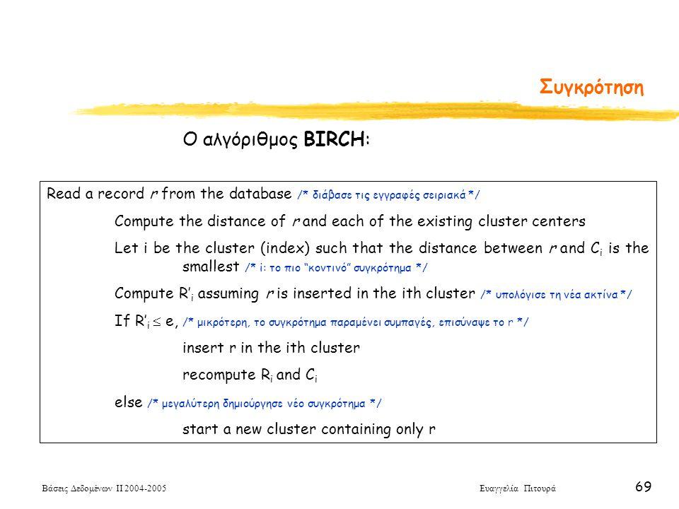 Βάσεις Δεδομένων ΙΙ 2004-2005 Ευαγγελία Πιτουρά 69 Συγκρότηση Read a record r from the database /* διάβασε τις εγγραφές σειριακά */ Compute the distan