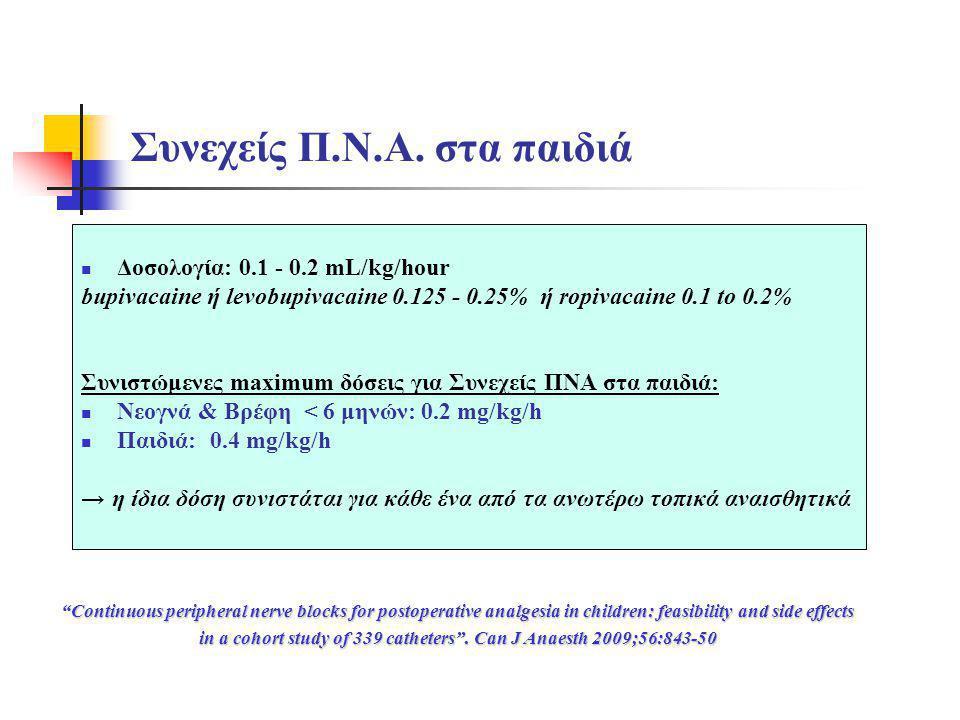 Συνεχείς Π.Ν.Α. στα παιδιά  Δοσολογία: 0.1 - 0.2 mL/kg/hour bupivacaine ή levobupivacaine 0.125 - 0.25% ή ropivacaine 0.1 to 0.2% Συνιστώμενες maximu
