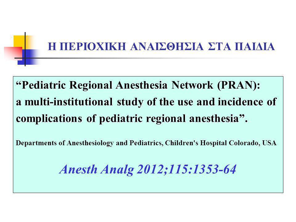 """Η ΠΕΡΙΟΧΙΚΗ ΑΝΑΙΣΘΗΣΙΑ ΣΤΑ ΠΑΙΔΙΑ """"Pediatric Regional Anesthesia Network (PRAN): a multi-institutional study of the use and incidence of complications"""