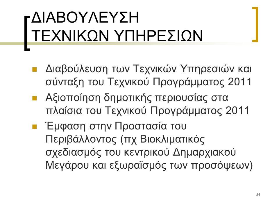ΔΙΑΒΟΥΛΕΥΣΗ ΤΕΧΝΙΚΩΝ ΥΠΗΡΕΣΙΩΝ  Διαβούλευση των Τεχνικών Υπηρεσιών και σύνταξη του Τεχνικού Προγράμματος 2011  Αξιοποίηση δημοτικής περιουσίας στα πλαίσια του Τεχνικού Προγράμματος 2011  Έμφαση στην Προστασία του Περιβάλλοντος (πχ Βιοκλιματικός σχεδιασμός του κεντρικού Δημαρχιακού Μεγάρου και εξωραϊσμός των προσόψεων) 34