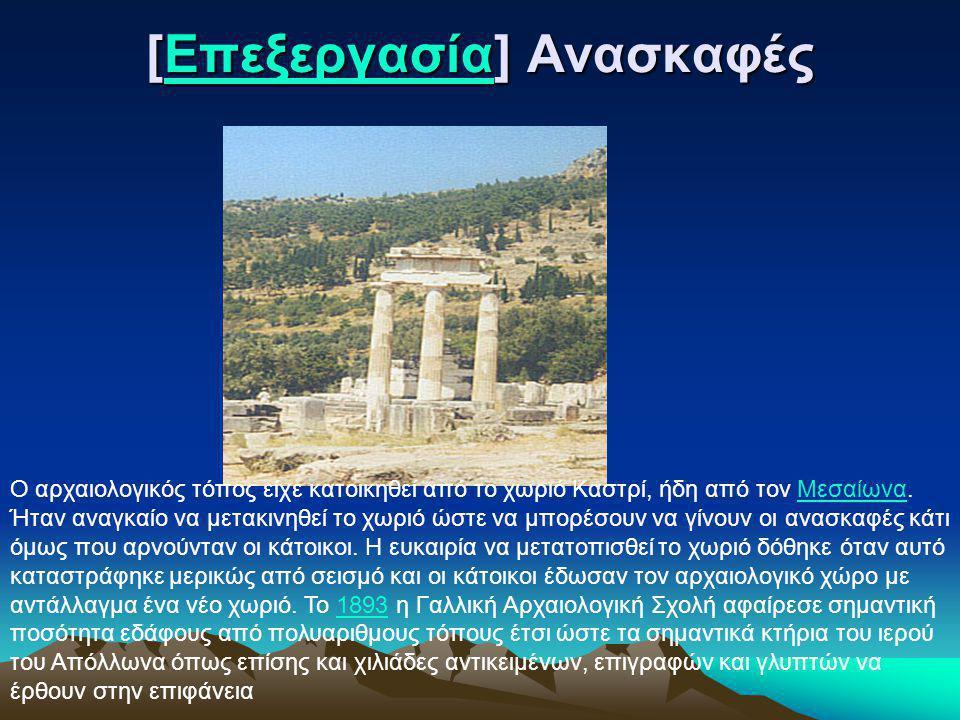 [Επεξεργασία] Ανασκαφές Επεξεργασία Ο αρχαιολογικός τόπος είχε κατοικηθεί από το χωριό Καστρί, ήδη από τον Μεσαίωνα. Ήταν αναγκαίο να μετακινηθεί το χ
