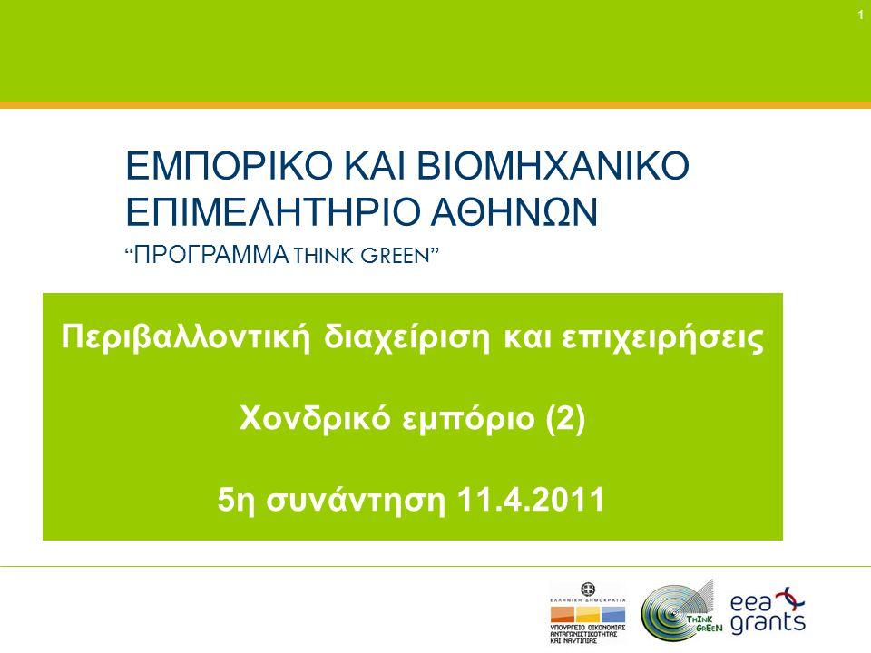 """1 Περιβαλλοντική διαχείριση και επιχειρήσεις Χονδρικό εμπόριο (2) 5η συνάντηση 11.4.2011 ΕΜΠΟΡΙΚΟ ΚΑΙ ΒΙΟΜΗΧΑΝΙΚΟ ΕΠΙΜΕΛΗΤΗΡΙΟ ΑΘΗΝΩΝ """" ΠΡΟΓΡΑΜΜΑ THIN"""