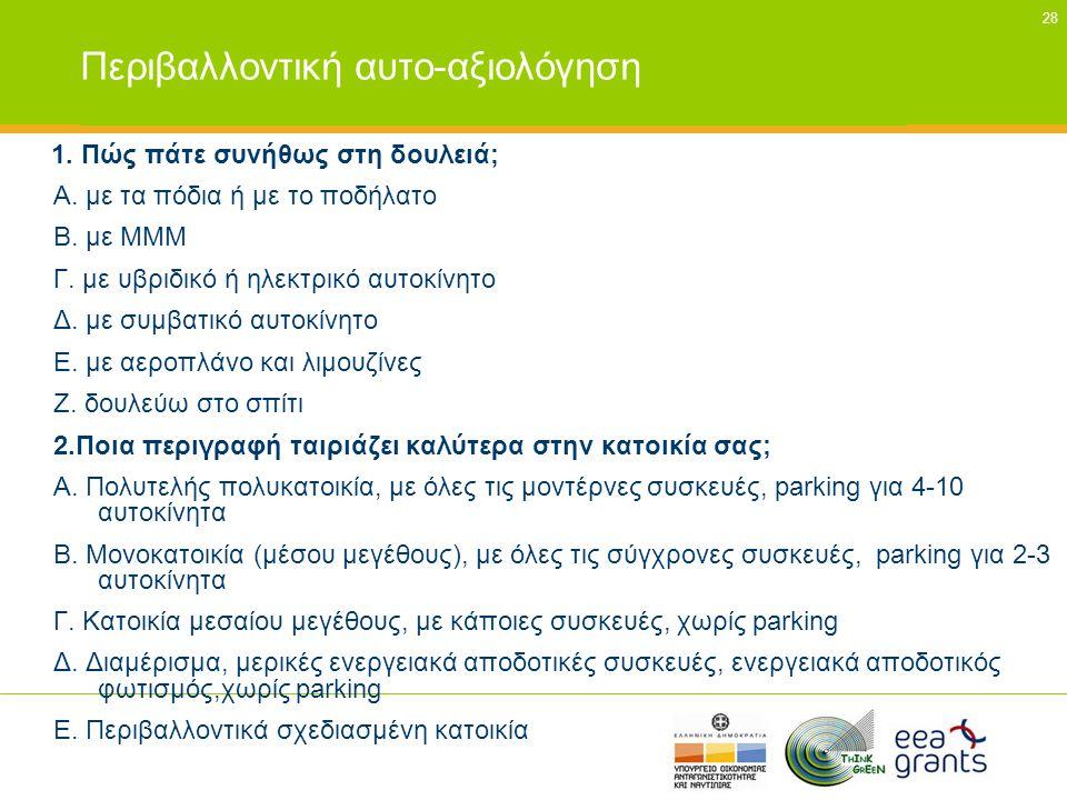 28 Περιβαλλοντική αυτο-αξιολόγηση 1. Πώς πάτε συνήθως στη δουλειά; Α. με τα πόδια ή με το ποδήλατο Β. με ΜΜΜ Γ. με υβριδικό ή ηλεκτρικό αυτοκίνητο Δ.