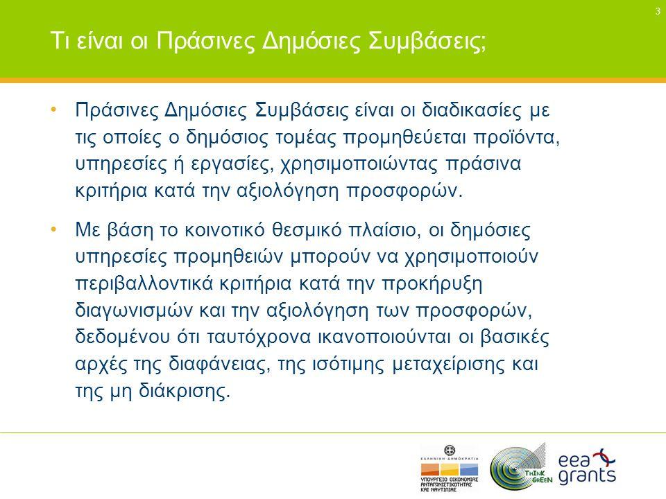 3 Τι είναι οι Πράσινες Δημόσιες Συμβάσεις; •Πράσινες Δημόσιες Συμβάσεις είναι οι διαδικασίες με τις οποίες ο δημόσιος τομέας προμηθεύεται προϊόντα, υπ