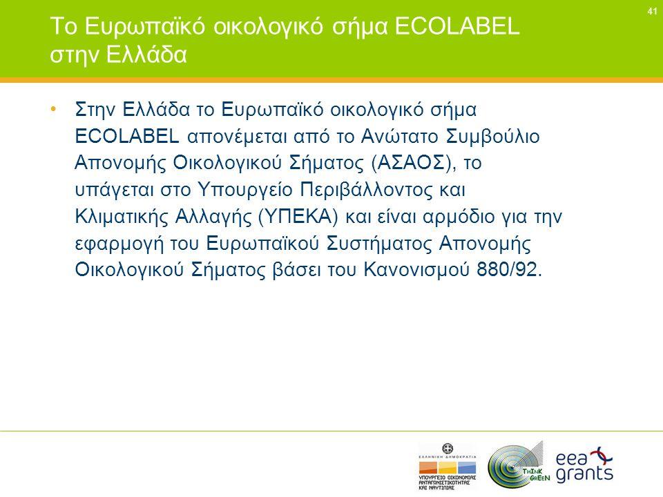 41 Το Ευρωπαϊκό οικολογικό σήμα ECOLABEL στην Ελλάδα •Στην Ελλάδα το Ευρωπαϊκό οικολογικό σήμα ECOLABEL απονέμεται από το Ανώτατο Συμβούλιο Απονομής Ο