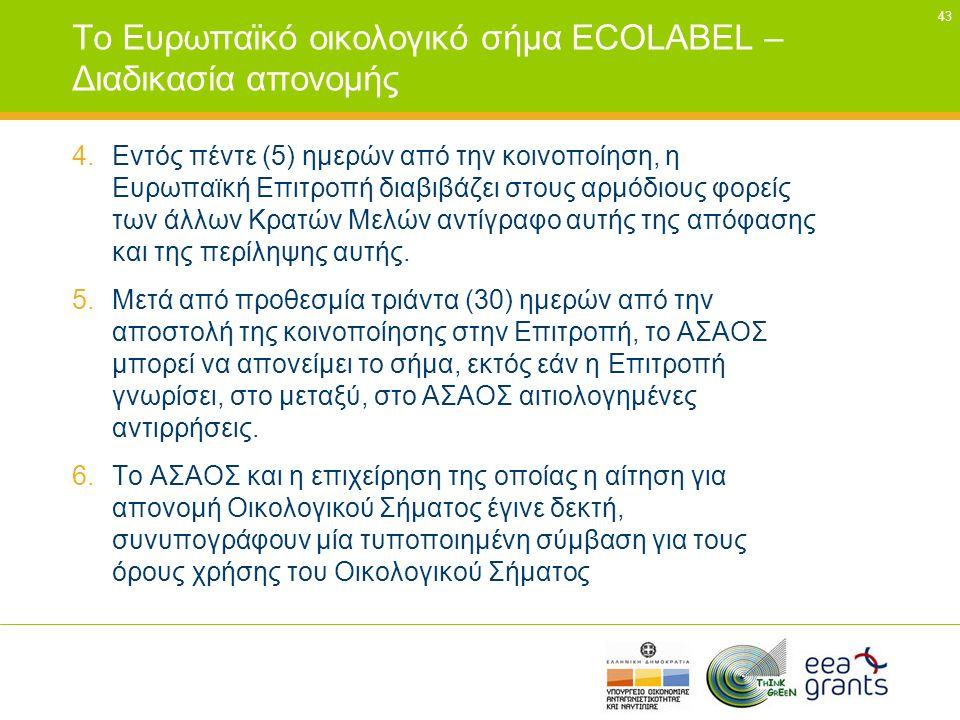 43 Το Ευρωπαϊκό οικολογικό σήμα ECOLABEL – Διαδικασία απονομής 4.Εντός πέντε (5) ημερών από την κοινοποίηση, η Ευρωπαϊκή Επιτροπή διαβιβάζει στους αρμ