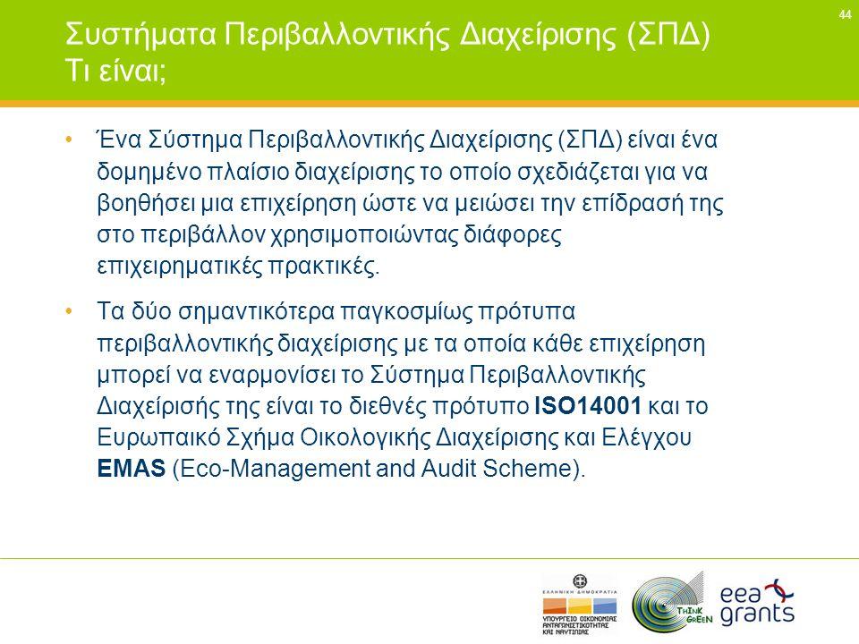 44 Συστήματα Περιβαλλοντικής Διαχείρισης (ΣΠΔ) Τι είναι; •Ένα Σύστημα Περιβαλλοντικής Διαχείρισης (ΣΠΔ) είναι ένα δομημένο πλαίσιο διαχείρισης το οποί