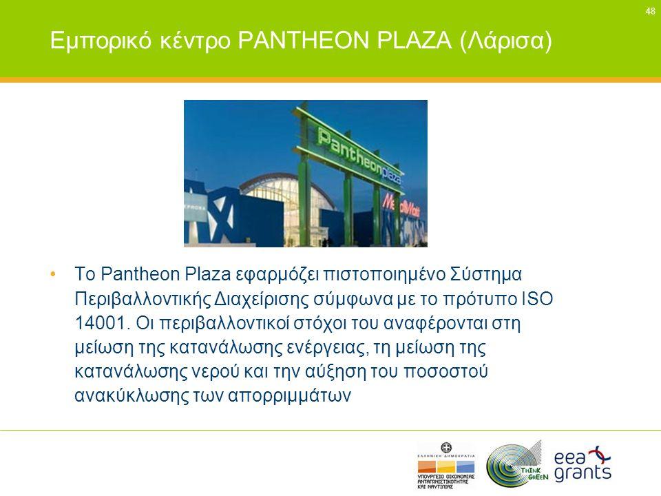 48 Εμπορικό κέντρο PANTHEON PLAZΑ (Λάρισα) •Το Pantheon Plaza εφαρμόζει πιστοποιημένο Σύστημα Περιβαλλοντικής Διαχείρισης σύμφωνα με το πρότυπο ISO 14