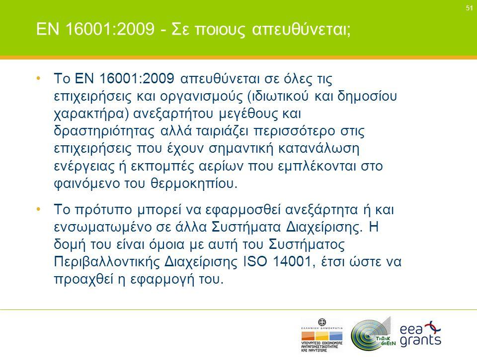 51 EN 16001:2009 - Σε ποιους απευθύνεται; •Το ΕΝ 16001:2009 απευθύνεται σε όλες τις επιχειρήσεις και οργανισμούς (ιδιωτικού και δημοσίου χαρακτήρα) αν