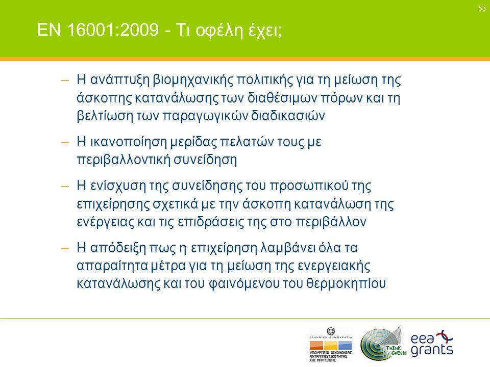 53 EN 16001:2009 - Τι οφέλη έχει; –Η ανάπτυξη βιομηχανικής πολιτικής για τη μείωση της άσκοπης κατανάλωσης των διαθέσιμων πόρων και τη βελτίωση των πα