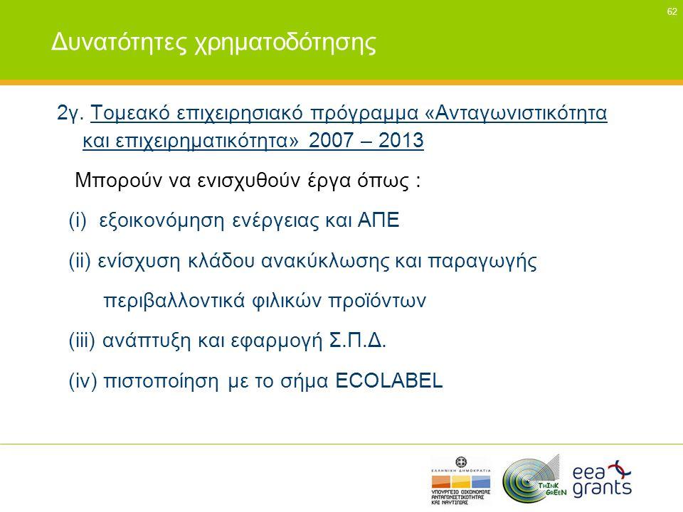 62 Δυνατότητες χρηματοδότησης 2γ. Τομεακό επιχειρησιακό πρόγραμμα «Ανταγωνιστικότητα και επιχειρηματικότητα» 2007 – 2013 Μπορούν να ενισχυθούν έργα όπ
