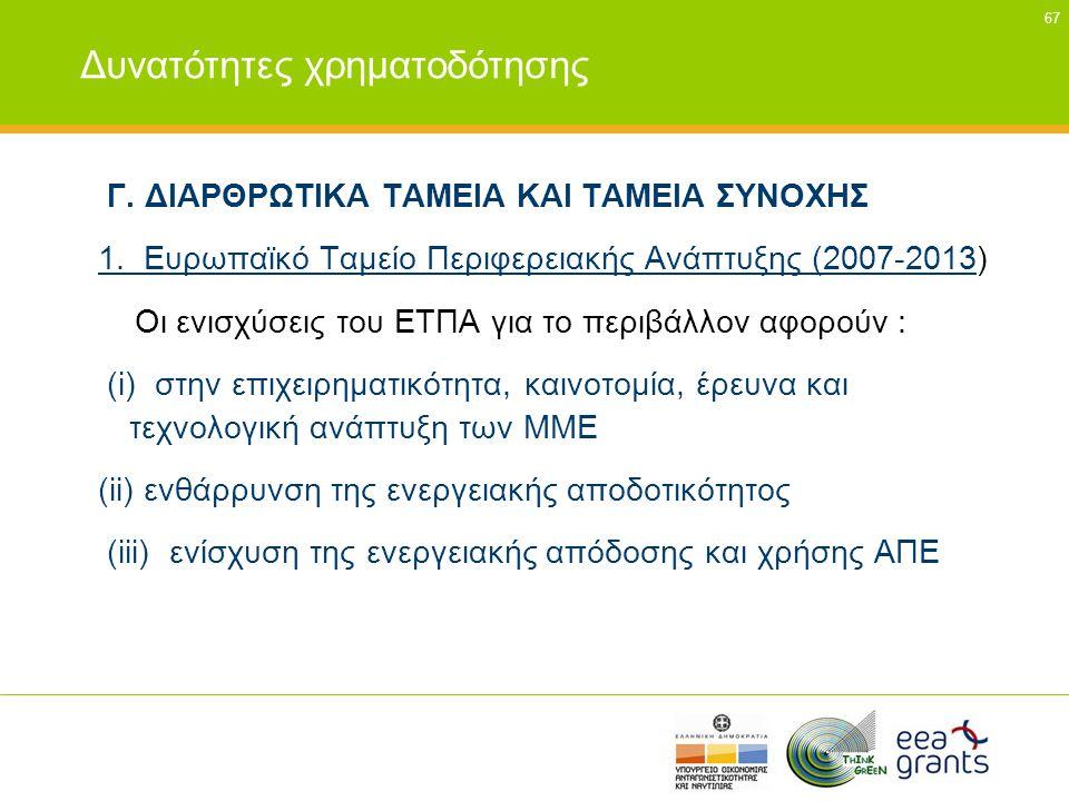 67 Δυνατότητες χρηματοδότησης Γ. ΔΙΑΡΘΡΩΤΙΚΑ ΤΑΜΕΙΑ ΚΑΙ ΤΑΜΕΙΑ ΣΥΝΟΧΗΣ 1. Ευρωπαϊκό Ταμείο Περιφερειακής Ανάπτυξης (2007-2013) Οι ενισχύσεις του ΕΤΠΑ