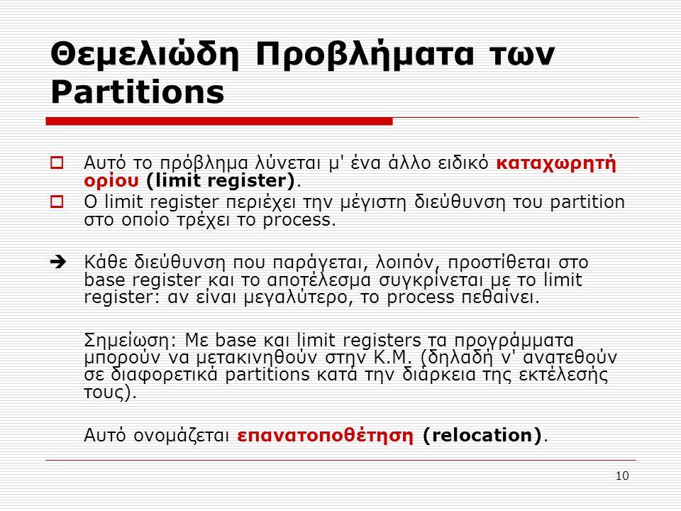 10 Θεμελιώδη Προβλήματα των Partitions  Αυτό το πρόβλημα λύνεται μ ένα άλλο ειδικό καταχωρητή ορίου (limit register).