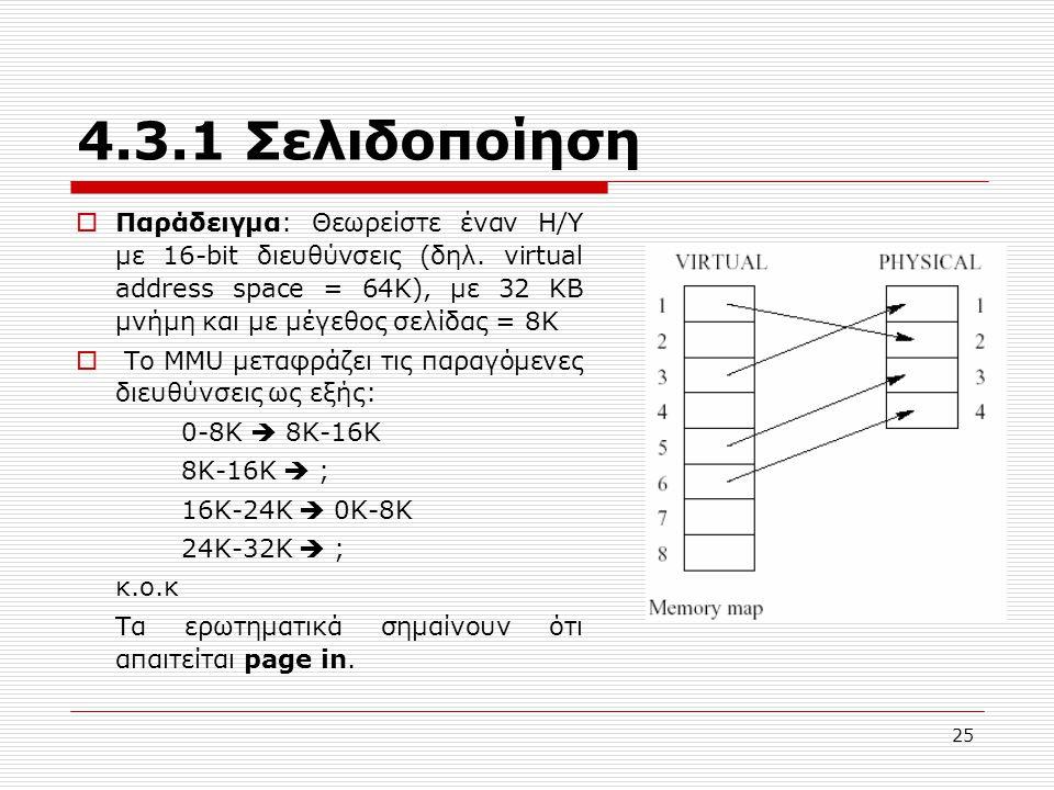 25 4.3.1 Σελιδοποίηση  Παράδειγμα: Θεωρείστε έναν Η/Υ με 16-bit διευθύνσεις (δηλ. virtual address space = 64K), με 32 ΚΒ μνήμη και με μέγεθος σελίδας
