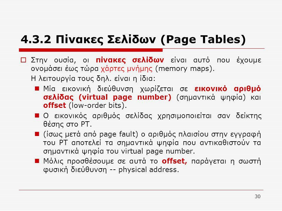 30 4.3.2 Πίνακες Σελίδων (Page Tables)  Στην ουσία, οι πίνακες σελίδων είναι αυτό που έχουμε ονομάσει έως τώρα χάρτες μνήμης (memory maps). Η λειτουρ