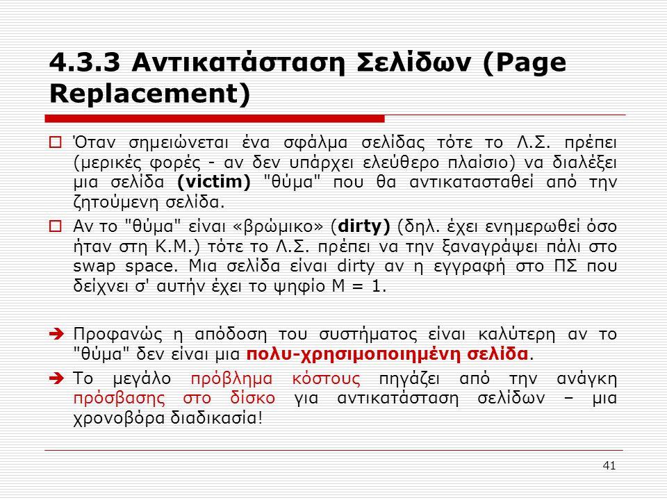 41 4.3.3 Αντικατάσταση Σελίδων (Page Replacement)  Όταν σημειώνεται ένα σφάλμα σελίδας τότε το Λ.Σ. πρέπει (μερικές φορές - αν δεν υπάρχει ελεύθερο π