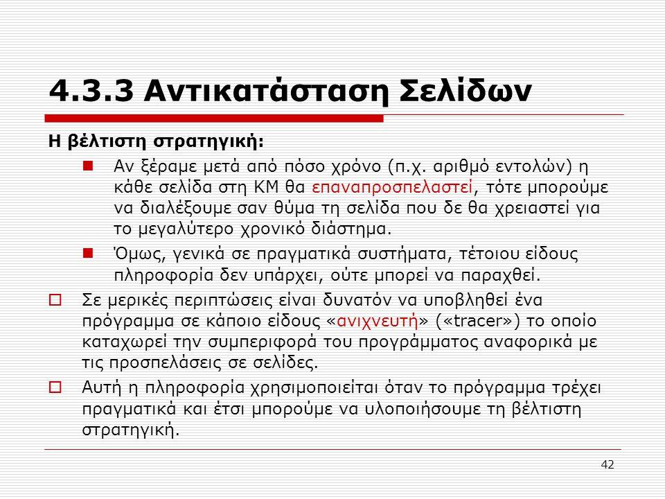 42 4.3.3 Αντικατάσταση Σελίδων Η βέλτιστη στρατηγική:  Αν ξέραμε μετά από πόσο χρόνο (π.χ.
