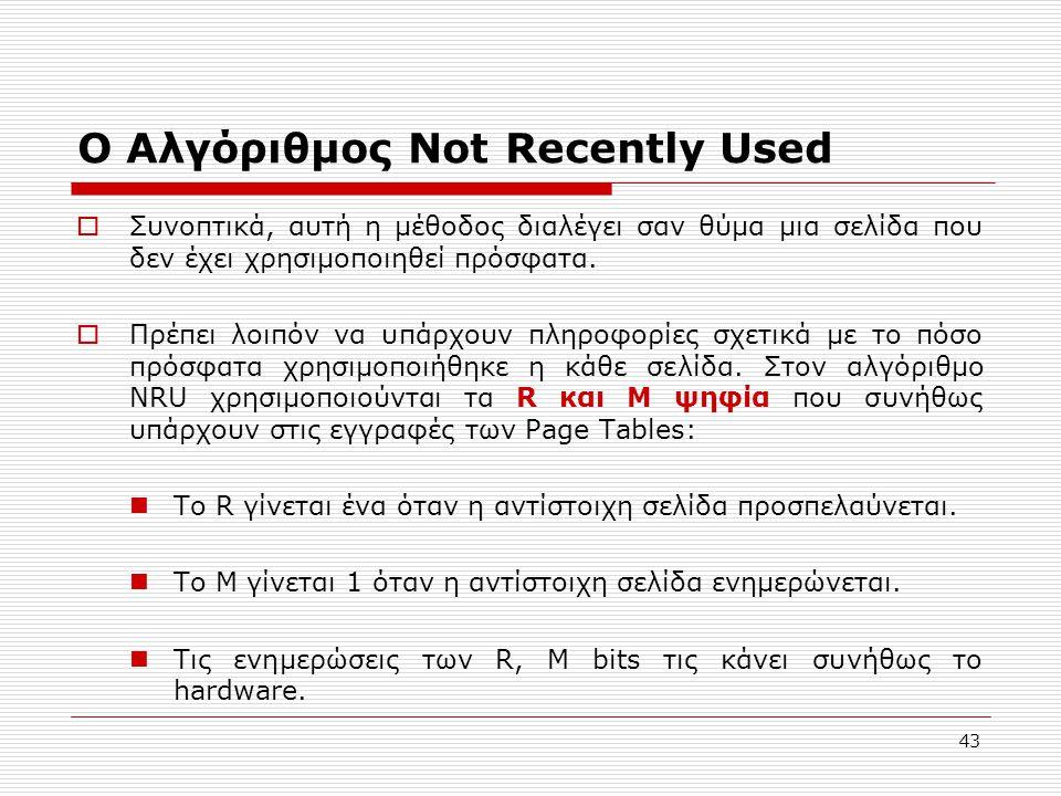 43 Ο Αλγόριθμος Not Recently Used  Συνοπτικά, αυτή η μέθοδος διαλέγει σαν θύμα μια σελίδα που δεν έχει χρησιμοποιηθεί πρόσφατα.