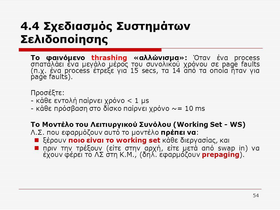 54 4.4 Σχεδιασμός Συστημάτων Σελιδοποίησης Το φαινόμενο thrashing «αλλώνισμα»: Όταν ένα process σπαταλάει ένα μεγάλο μέρος του συνολικού χρόνου σε pag