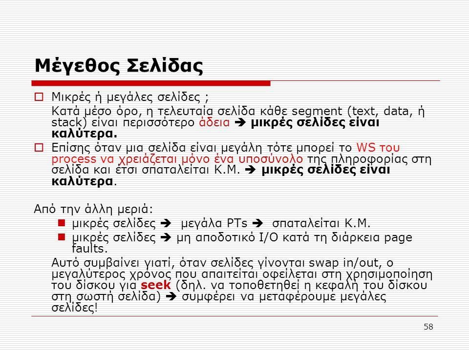 58 Μέγεθος Σελίδας  Μικρές ή μεγάλες σελίδες ; Κατά μέσο όρο, η τελευταία σελίδα κάθε segment (text, data, ή stack) είναι περισσότερο άδεια  μικρές