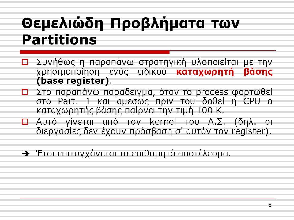4.5 Ζητήματα Υλοποίησης  ΛΣ και Σελιδοποίηση  Δημιουργία διεργασίας:  Δέσμευση ΚΜ για τον ΠΣ και αρχικοποίηση  Δέσμευση στο δίσκο χώρου για αρχείο εναλλαγής (swap file) και αρχικοποίηση (εντολές και δεδομένα προγράμματος).