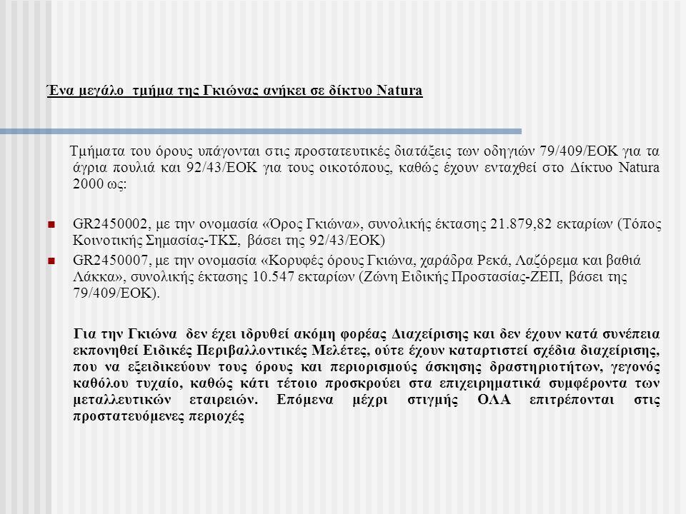 Ένα μεγάλο τμήμα της Γκιώνας ανήκει σε δίκτυο Natura Τμήματα του όρους υπάγονται στις προστατευτικές διατάξεις των οδηγιών 79/409/ΕΟΚ για τα άγρια που