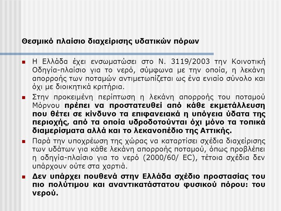 Θεσμικό πλαίσιο διαχείρισης υδατικών πόρων  Η Ελλάδα έχει ενσωματώσει στο Ν. 3119/2003 την Κοινοτική Οδηγία-πλαίσιο για το νερό, σύμφωνα με την οποία