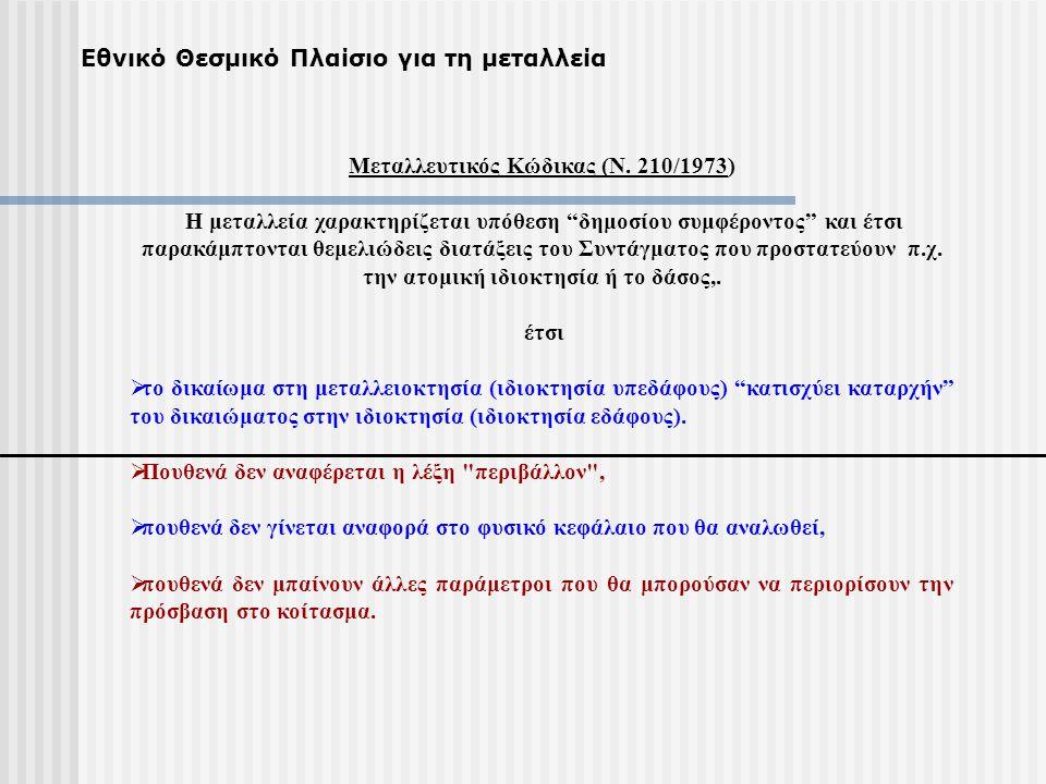 """Εθνικό Θεσμικό Πλαίσιο για τη μεταλλεία Μεταλλευτικός Κώδικας (Ν. 210/1973) Η μεταλλεία χαρακτηρίζεται υπόθεση """"δημοσίου συμφέροντος"""" και έτσι παρακάμ"""