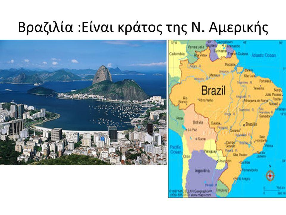 Βραζιλία :Είναι κράτος της Ν. Αμερικής
