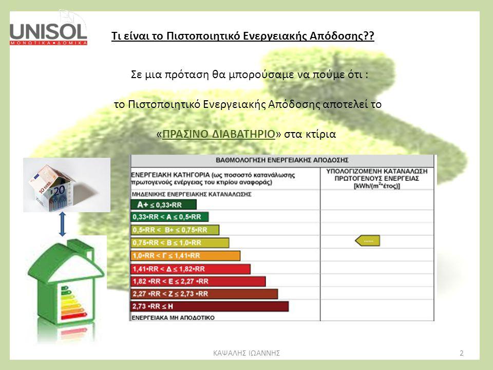 2ΚΑΨΑΛΗΣ ΙΩΑΝΝΗΣ Τι είναι το Πιστοποιητικό Ενεργειακής Απόδοσης?? Σε μια πρόταση θα μπορούσαμε να πούμε ότι : το Πιστοποιητικό Ενεργειακής Απόδοσης απ
