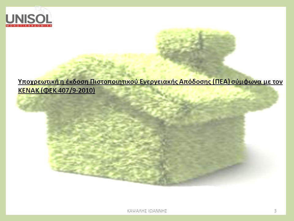 Υποχρεωτική η έκδοση Πιστοποιητικού Ενεργειακής Απόδοσης (ΠΕΑ) σύμφωνα με τον ΚΕΝΑΚ (ΦΕΚ 407/9-2010) 3ΚΑΨΑΛΗΣ ΙΩΑΝΝΗΣ