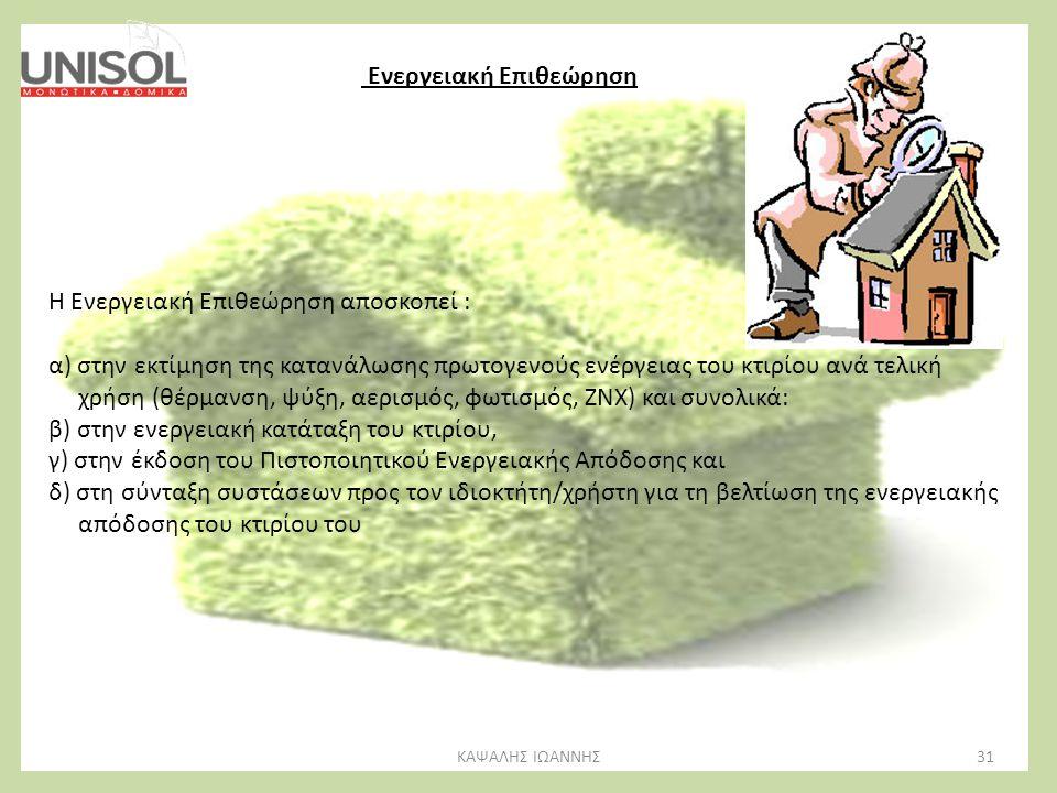 Ενεργειακή Επιθεώρηση Η Ενεργειακή Επιθεώρηση αποσκοπεί : α) στην εκτίμηση της κατανάλωσης πρωτογενούς ενέργειας του κτιρίου ανά τελική χρήση (θέρμανσ