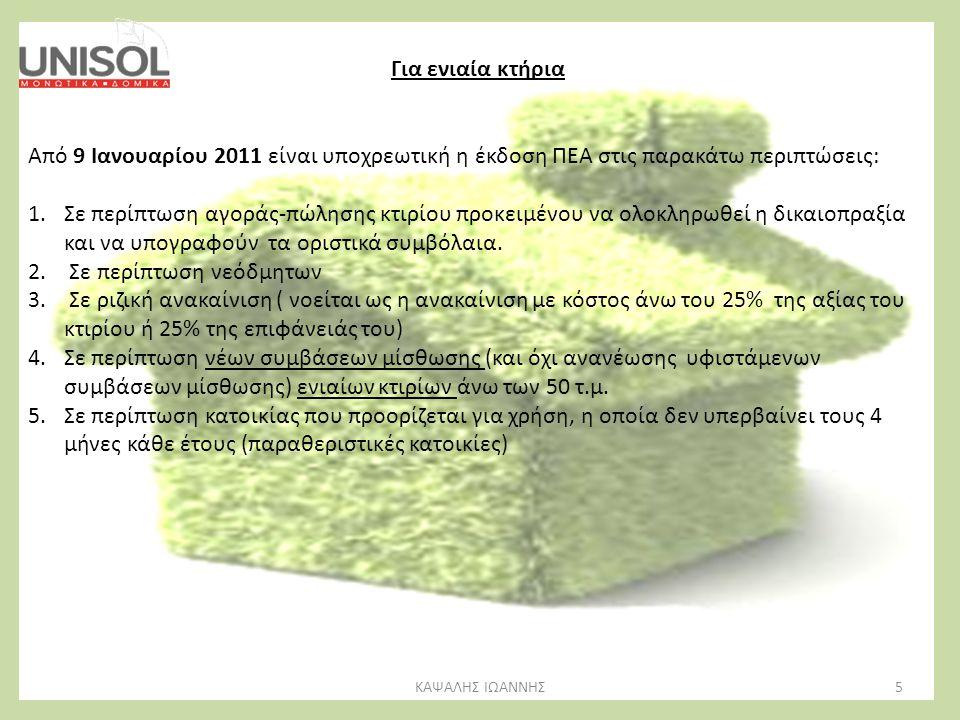 ΚΑΨΑΛΗΣ ΙΩΑΝΝΗΣ5 Από 9 Ιανουαρίου 2011 είναι υποχρεωτική η έκδοση ΠΕΑ στις παρακάτω περιπτώσεις: 1.Σε περίπτωση αγοράς-πώλησης κτιρίου προκειμένου να