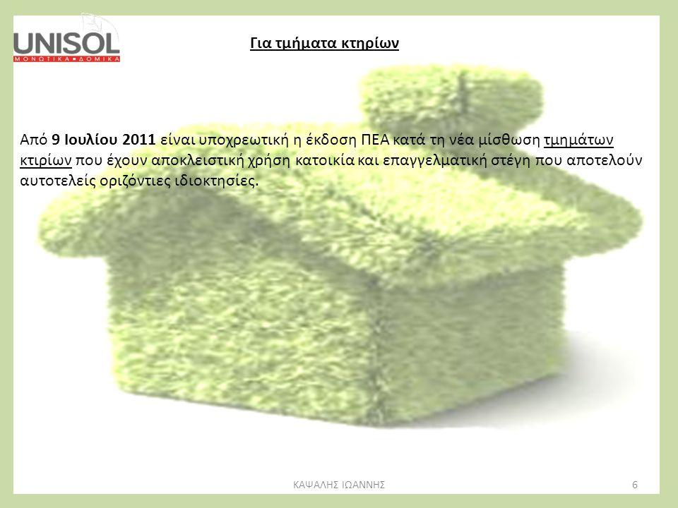 ΚΑΨΑΛΗΣ ΙΩΑΝΝΗΣ6 Από 9 Ιουλίου 2011 είναι υποχρεωτική η έκδοση ΠΕΑ κατά τη νέα μίσθωση τμημάτων κτιρίων που έχουν αποκλειστική χρήση κατοικία και επαγ