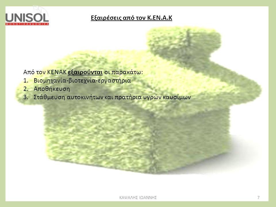 ΚΑΨΑΛΗΣ ΙΩΑΝΝΗΣ7 Από τον ΚΕΝΑΚ εξαιρούνται οι παρακάτω: 1.Βιομηχανία-βιοτεχνία-εργαστήρια 2.Αποθήκευση 3.Στάθμευση αυτοκινήτων και πρατήρια υγρών καυσ