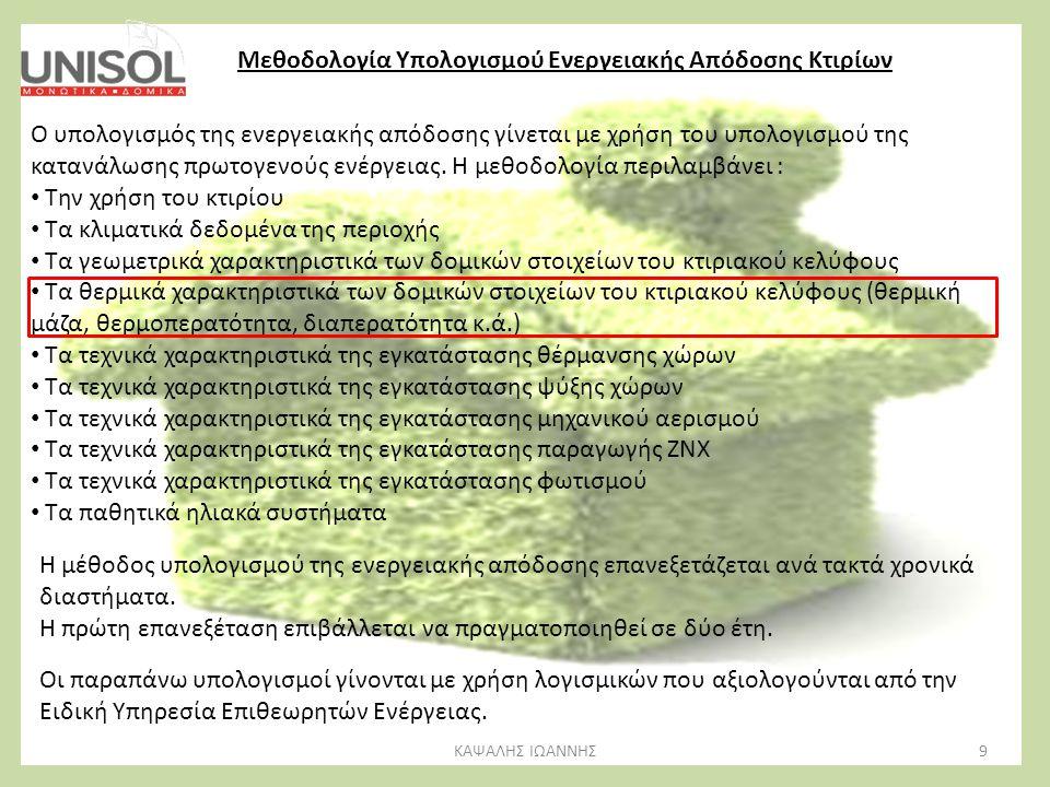 Μεθοδολογία Υπολογισμού Ενεργειακής Απόδοσης Κτιρίων Ο υπολογισμός της ενεργειακής απόδοσης γίνεται με χρήση του υπολογισμού της κατανάλωσης πρωτογενο