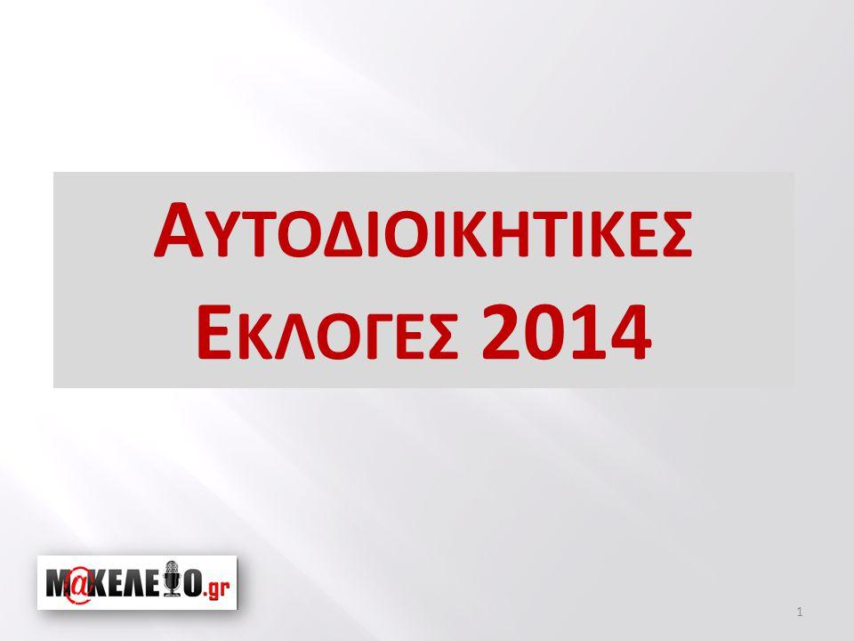 Α ΥΤΟΔΙΟΙΚΗΤΙΚΕΣ Ε ΚΛΟΓΕΣ 2014 1