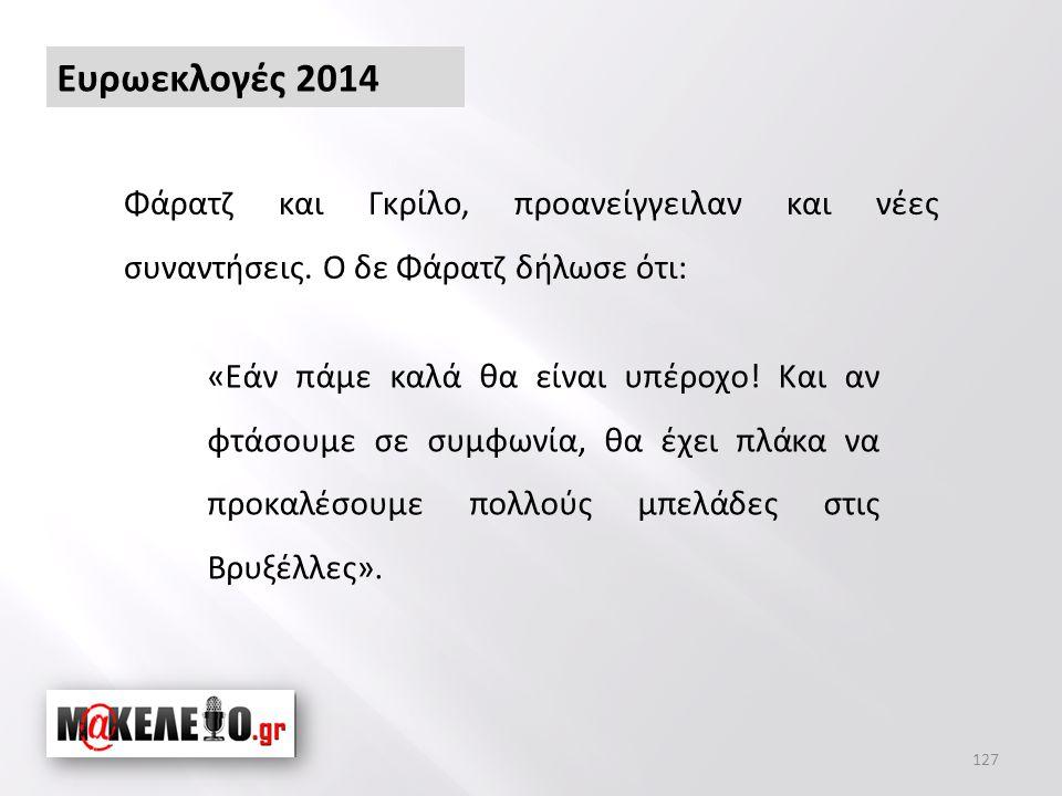 127 Ευρωεκλογές 2014 Φάρατζ και Γκρίλο, προανείγγειλαν και νέες συναντήσεις.
