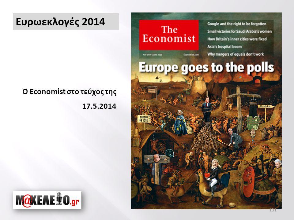 Ευρωεκλογές 2014 O Economist στο τεύχος της 17.5.2014 131