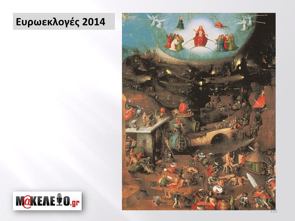 Ευρωεκλογές 2014 132