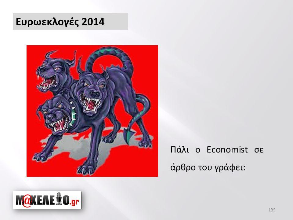 Ευρωεκλογές 2014 Πάλι ο Economist σε άρθρο του γράφει: 135