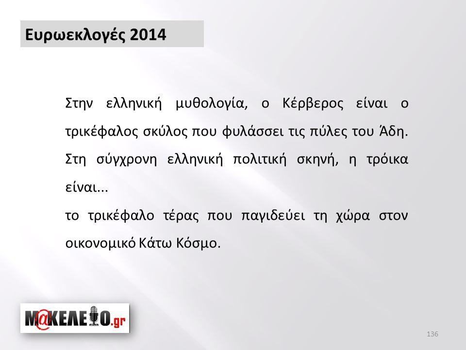 Ευρωεκλογές 2014 Στην ελληνική μυθολογία, ο Κέρβερος είναι ο τρικέφαλος σκύλος που φυλάσσει τις πύλες του Άδη.