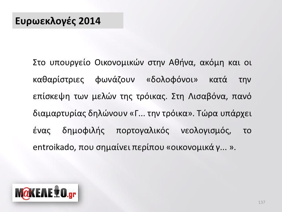 Ευρωεκλογές 2014 Στο υπουργείο Οικονομικών στην Αθήνα, ακόμη και οι καθαρίστριες φωνάζουν «δολοφόνοι» κατά την επίσκεψη των μελών της τρόικας.
